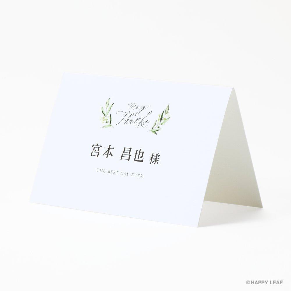 席札 grass 75円<small>(税別)</small>