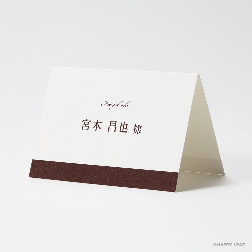 席札 Oak ブラウン 75円<small>(税別)</small>