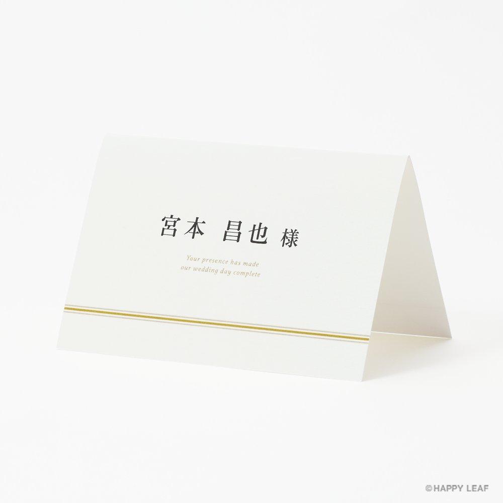 席札 musubi 黄 75円<small>(税別)</small>