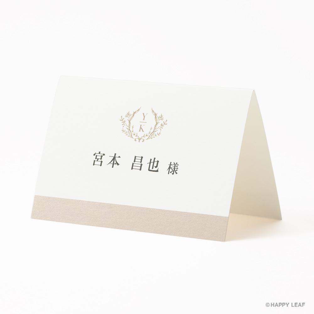 席札 Jardin モカ 75円<small>(税別)</small>