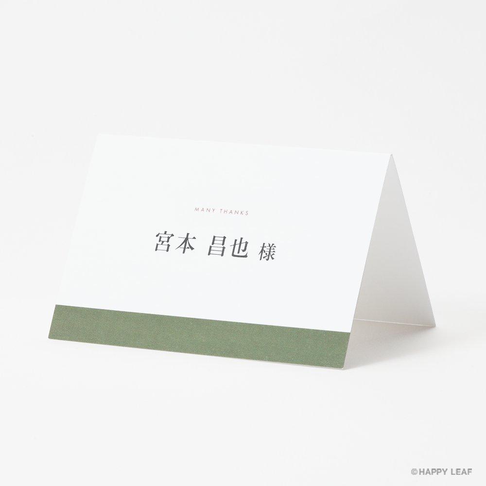 席札 Calme グリーン 75円<small>(税別)</small>