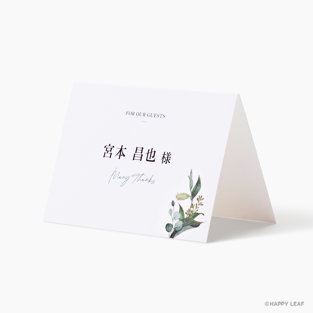 席札 grisvert ホワイト 75円<small>(税別)</small>