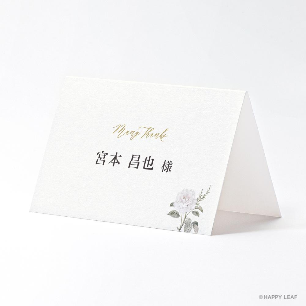 席札 Ranunculus 75円<small>(税別)</small>