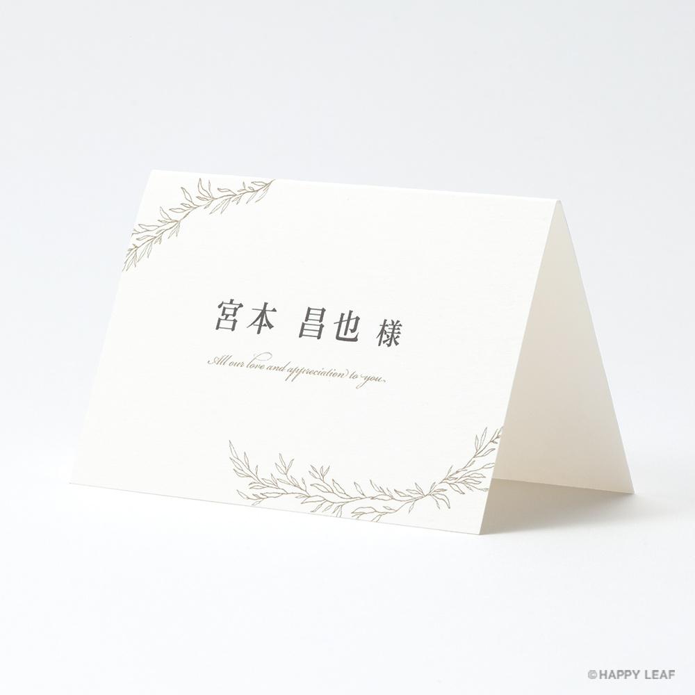 席札 charme グレー 75円<small>(税別)</small>