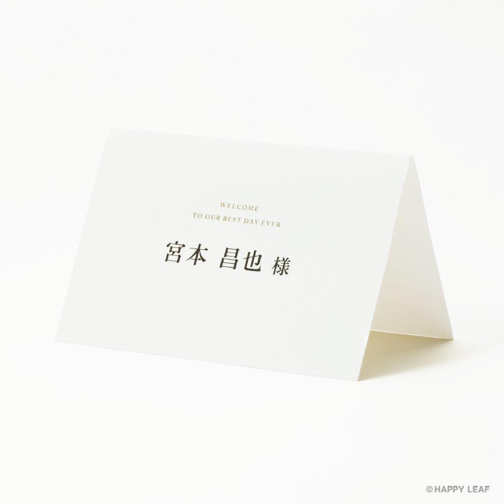 席札 Glanz ネイビー 75円<small>(税別)</small>