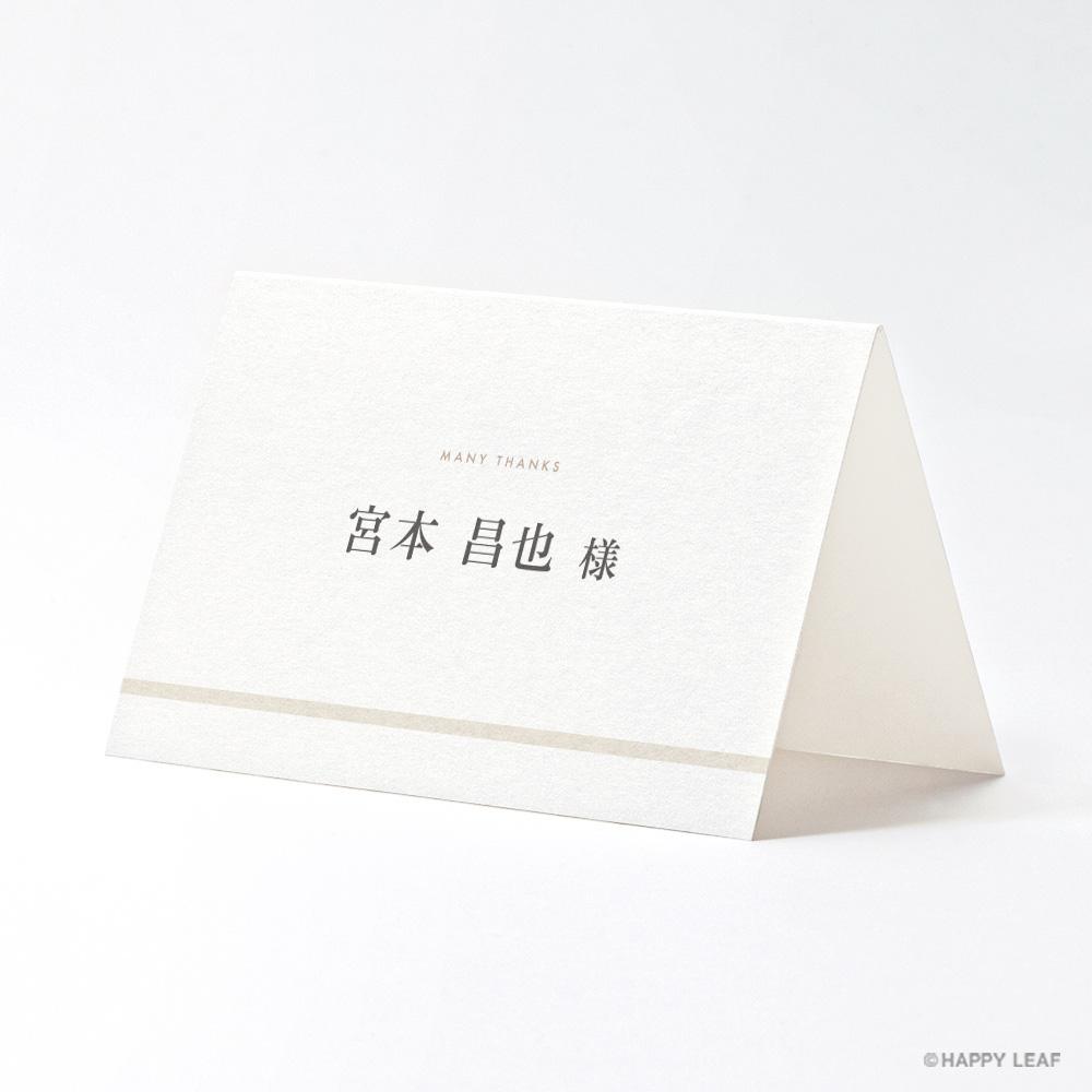 席札 Calme アイボリー ライン 75円<small>(税別)</small>