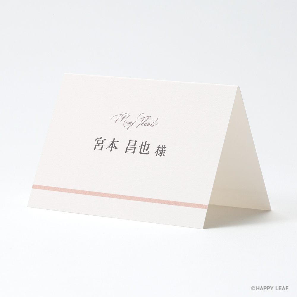 席札 aimer ホワイト 75円<small>(税別)</small>