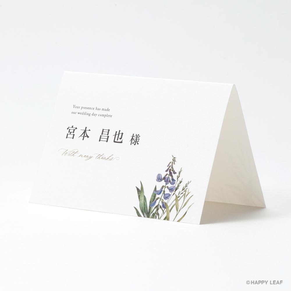 席札 verde 75円<small>(税別)</small>