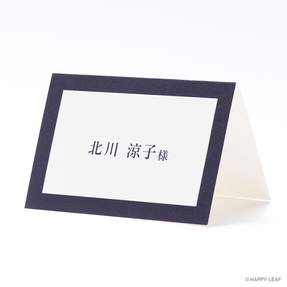 席札 Glassy 75円<small>(税別)</small>