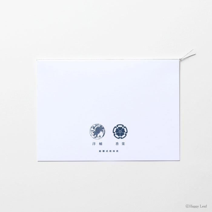結婚式 招待状 KAMON 藍色 1