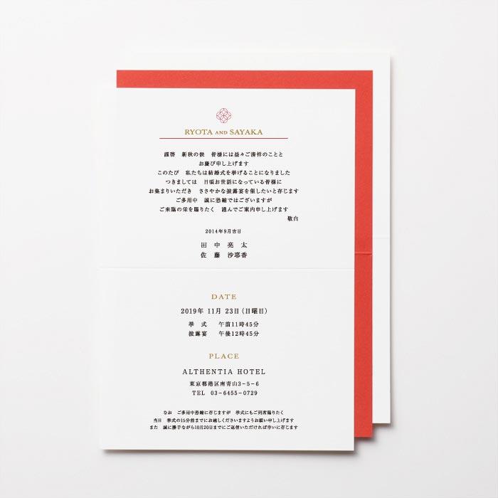結婚式 招待状 en レッド 3