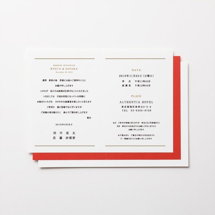 結婚式 招待状 鶴 朱色 3