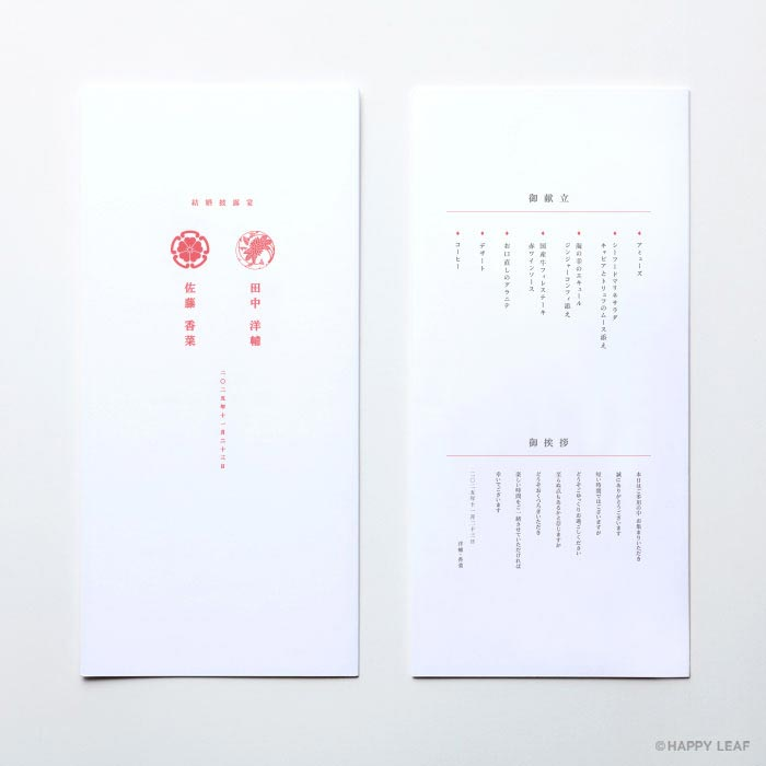 席次表 KAMON 朱色 2
