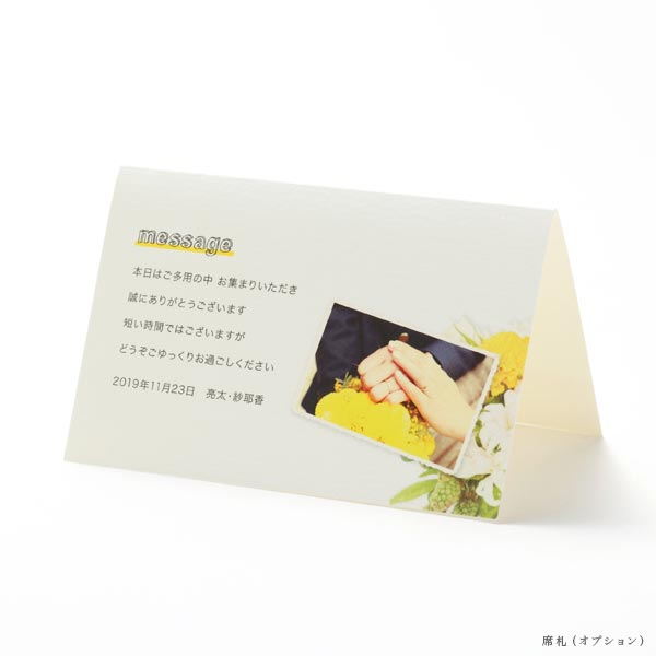 席次表 Natural -yellow- 10