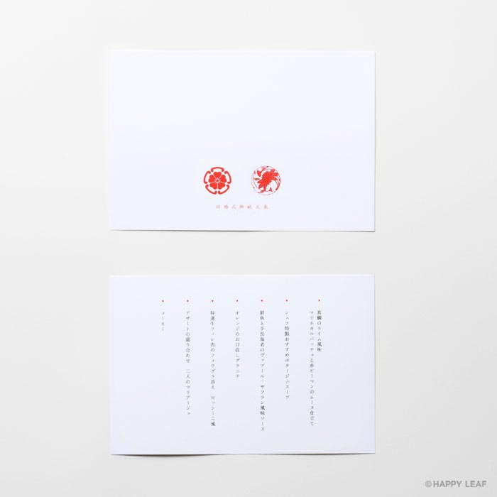 席次表 KAMON 朱色 6
