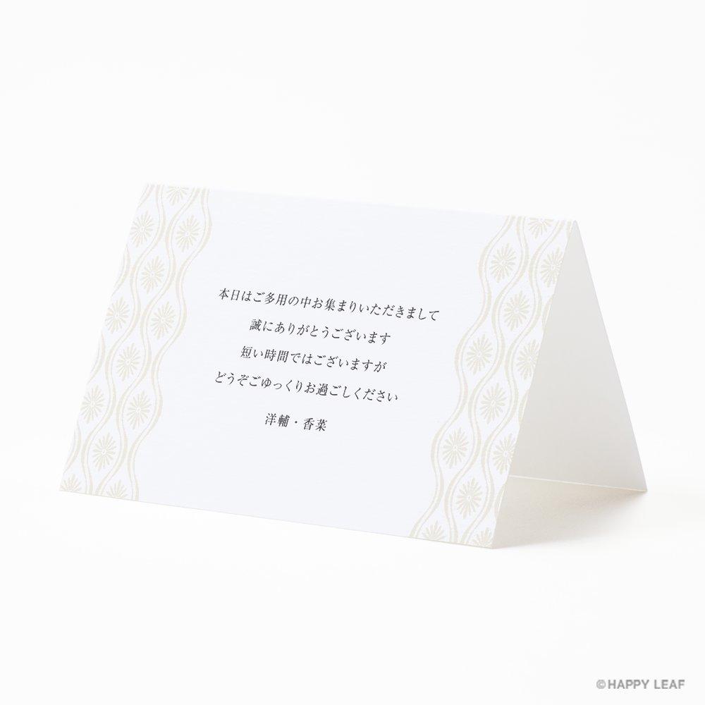 席次表 TATEWAKU 9