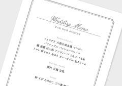 別紙メニュー制作