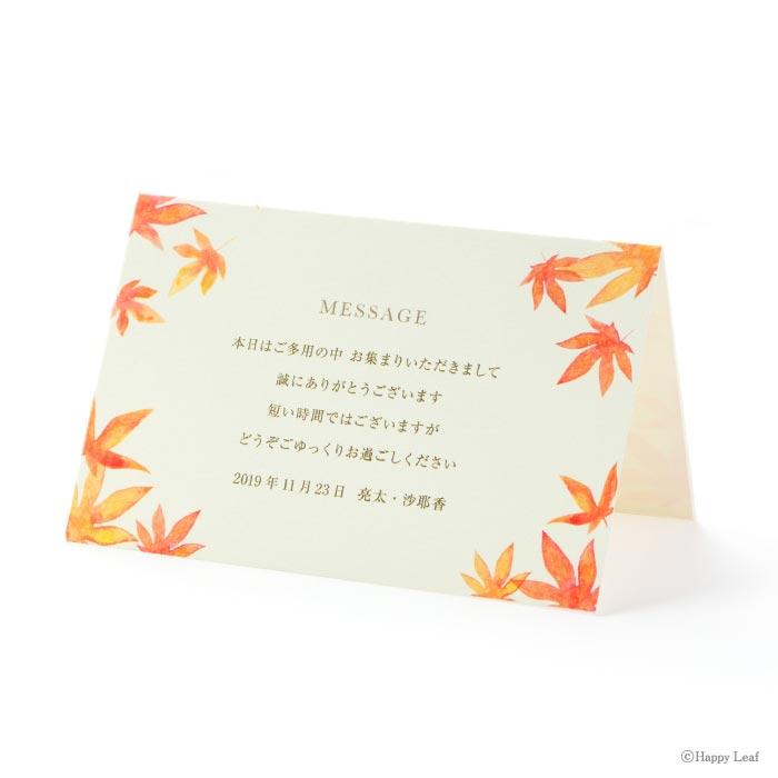 席次表 Maple 10