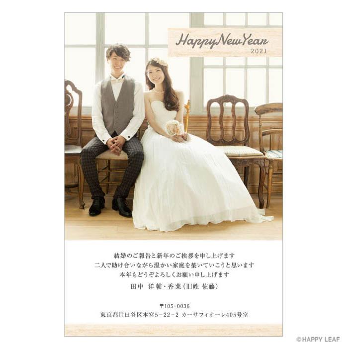 結婚報告はがき Natural -oak- 3