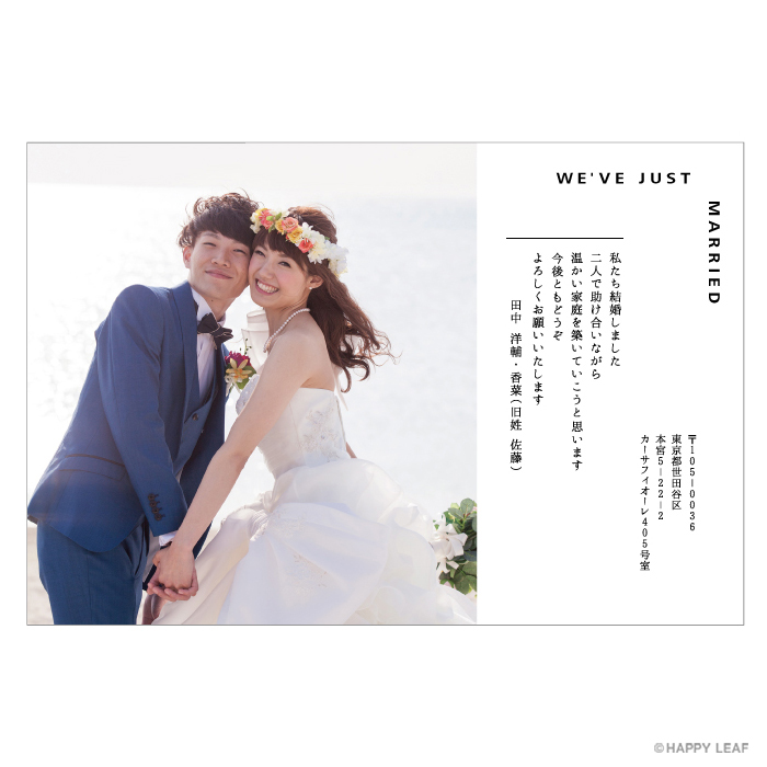 結婚報告はがき notice 1
