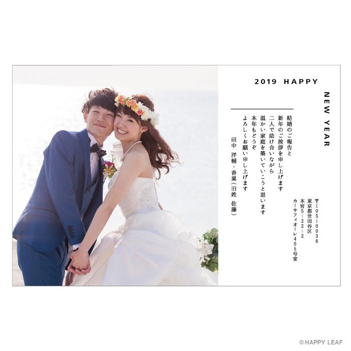 結婚報告はがき notice 2