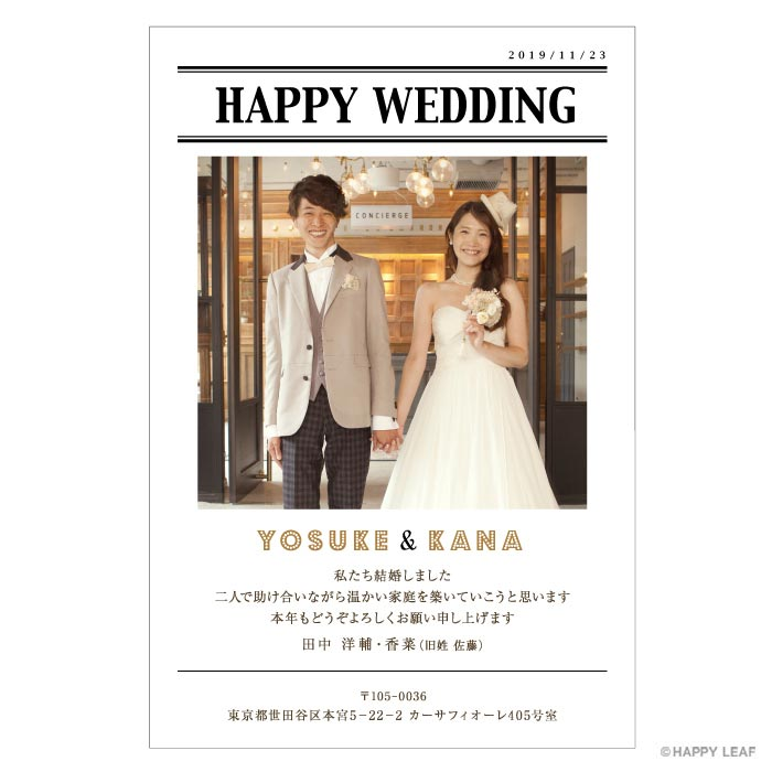結婚報告はがき NEWSPAPER 1