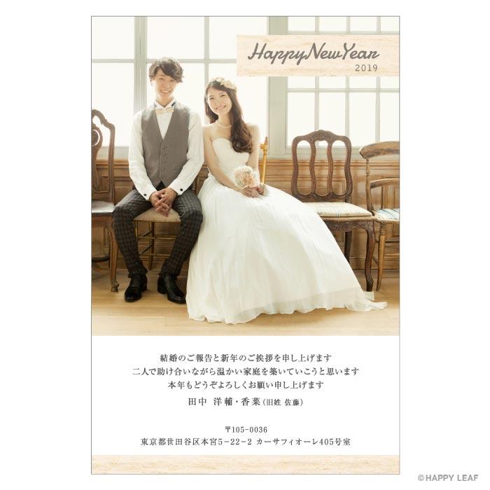 結婚報告はがき Natural -oak- 2