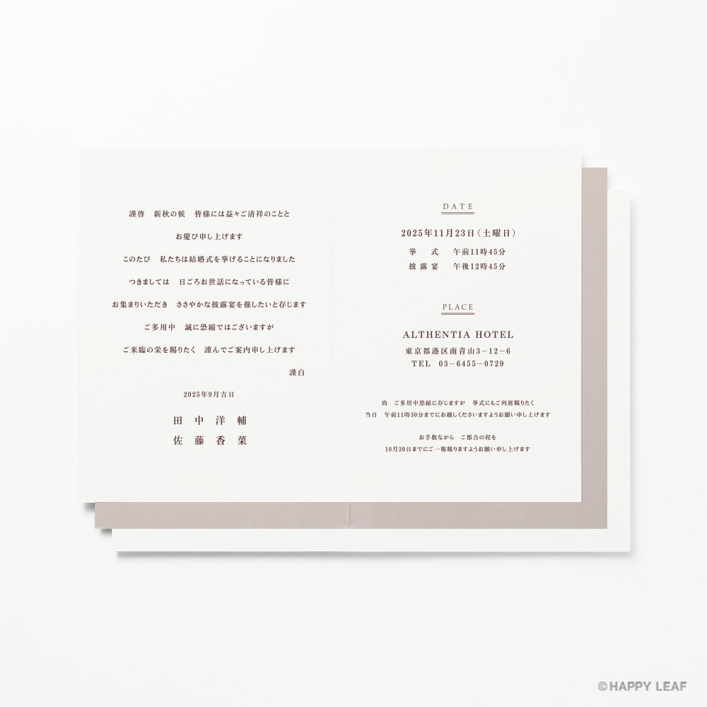 結婚式 招待状 シンボルツリー 5