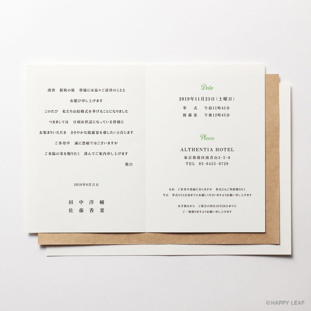 結婚式 招待状 Natural -green- 4