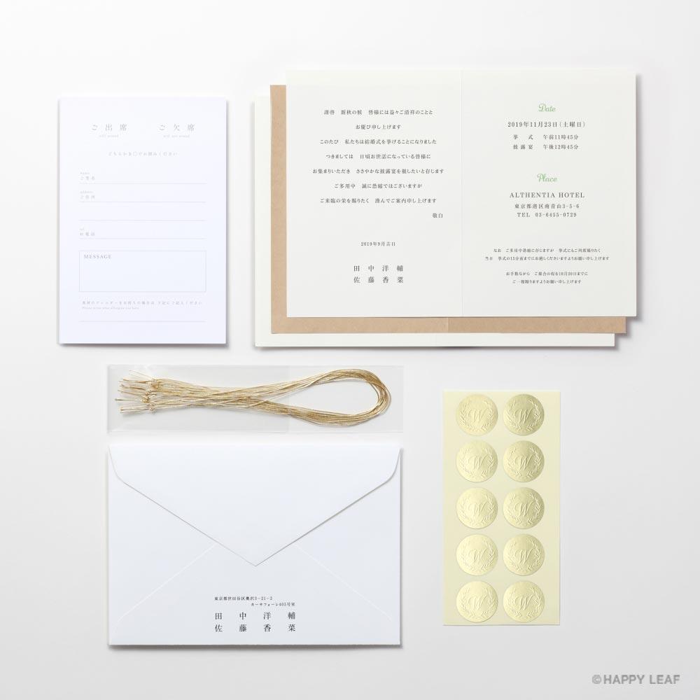結婚式 招待状 Natural -green- 7