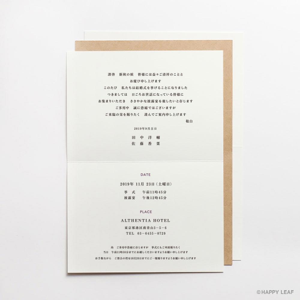 結婚式 招待状 TEANA 4