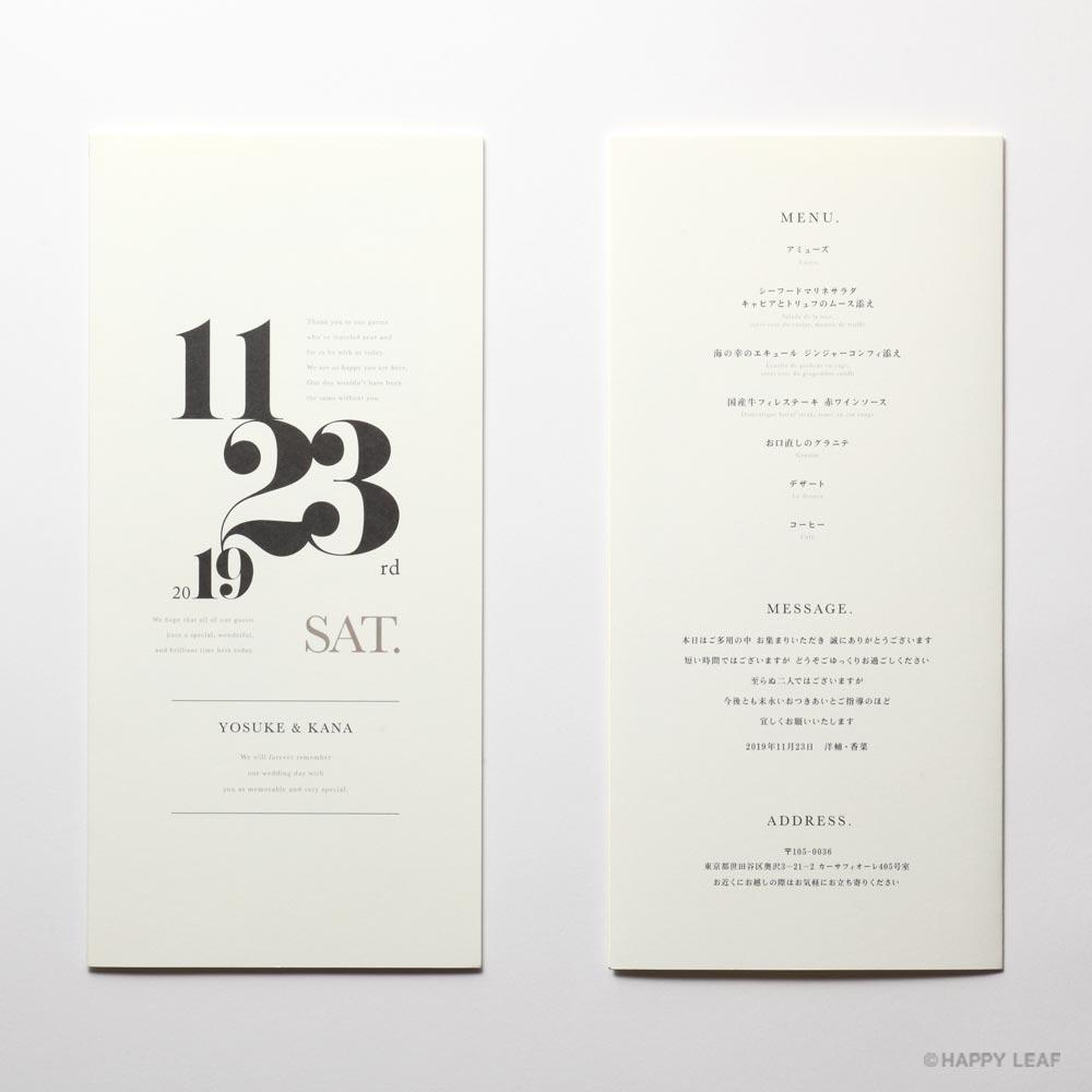 席次表 No. 4