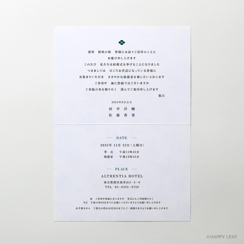 結婚式 招待状 花菱 8