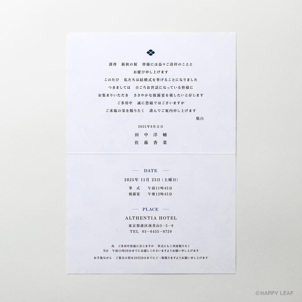 結婚式 招待状 亀甲 8
