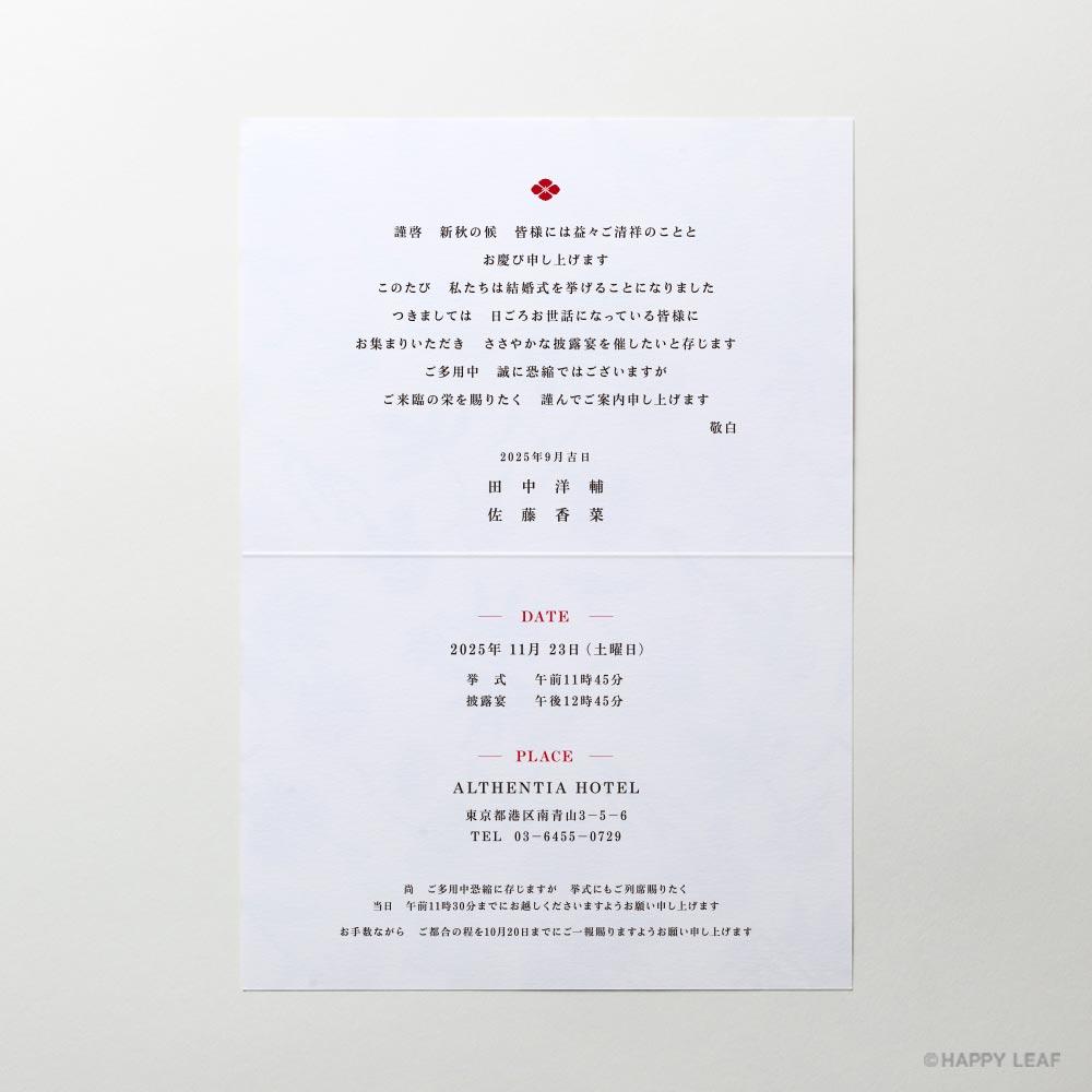 結婚式 招待状 七宝 8