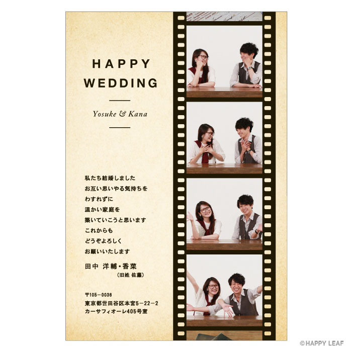 結婚報告はがき Film 1