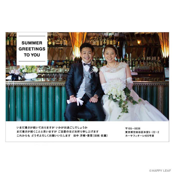 結婚報告はがき Plain 2