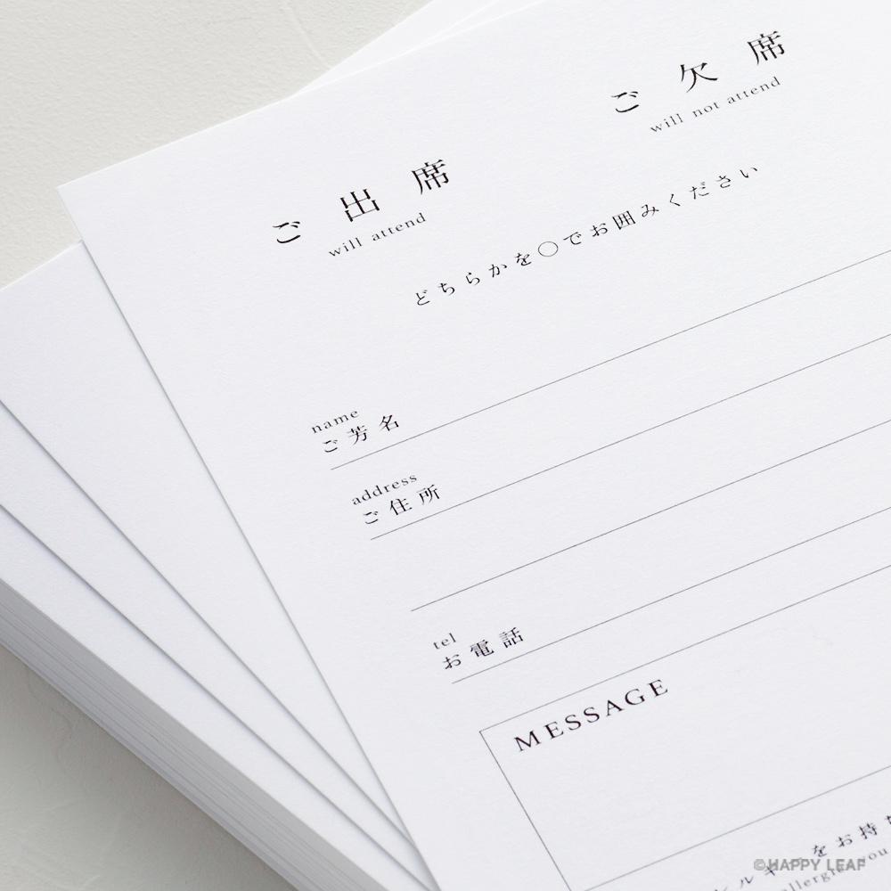結婚式 招待状 和華 11