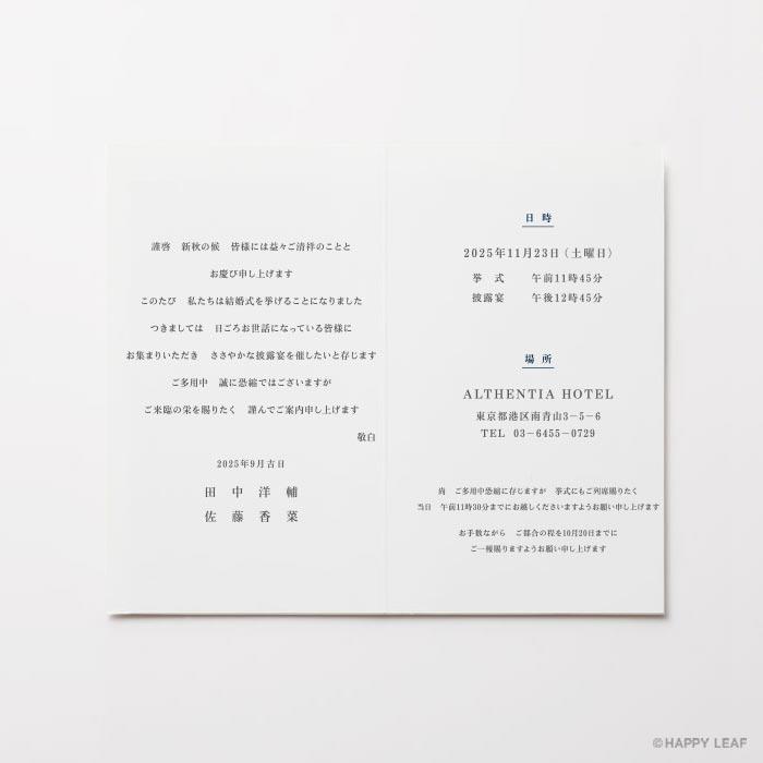 結婚式 招待状 凛花 5