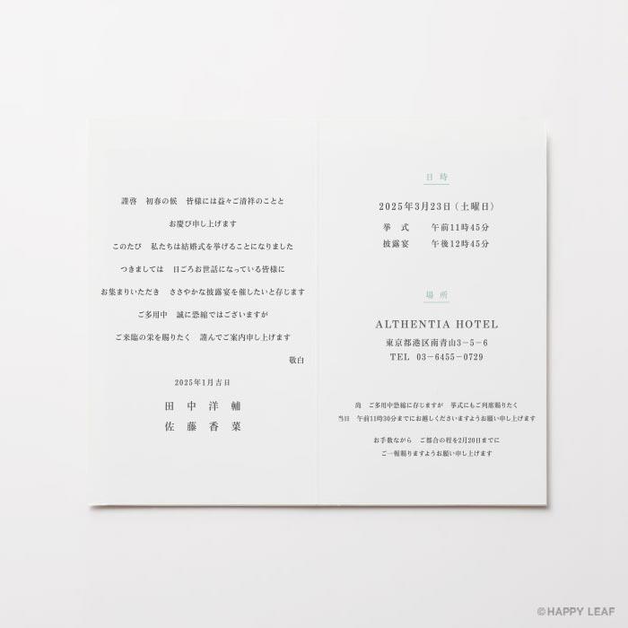 結婚式 招待状 咲桜 5
