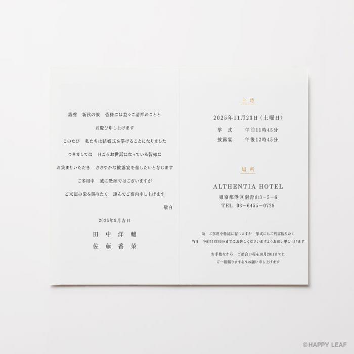 結婚式 招待状 和華 5