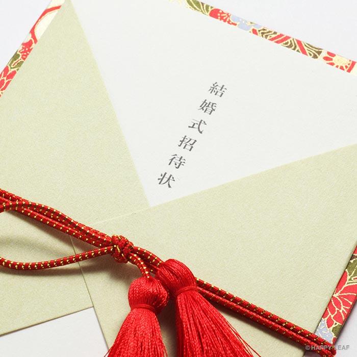 結婚式 招待状 和華 6