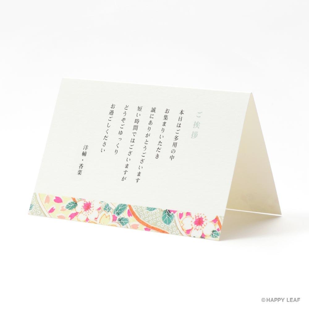 席次表 咲桜 11