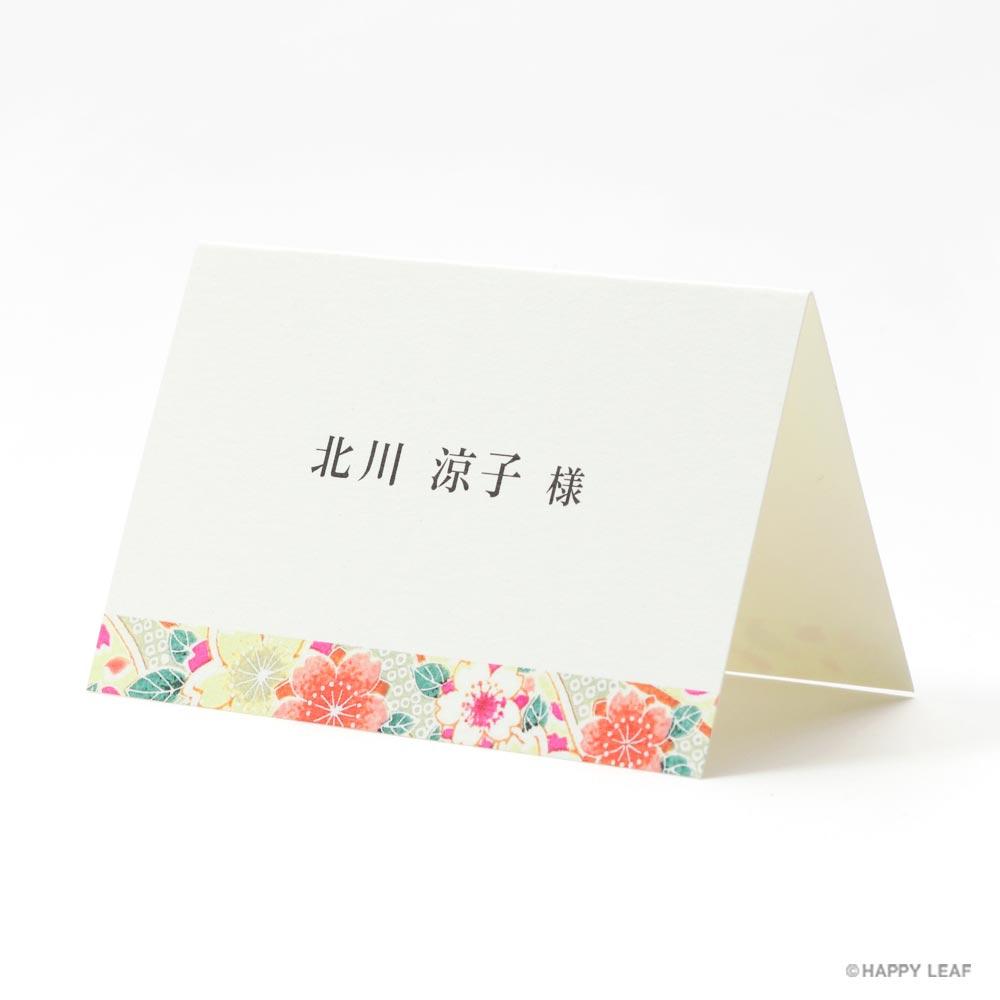 席次表 咲桜 10