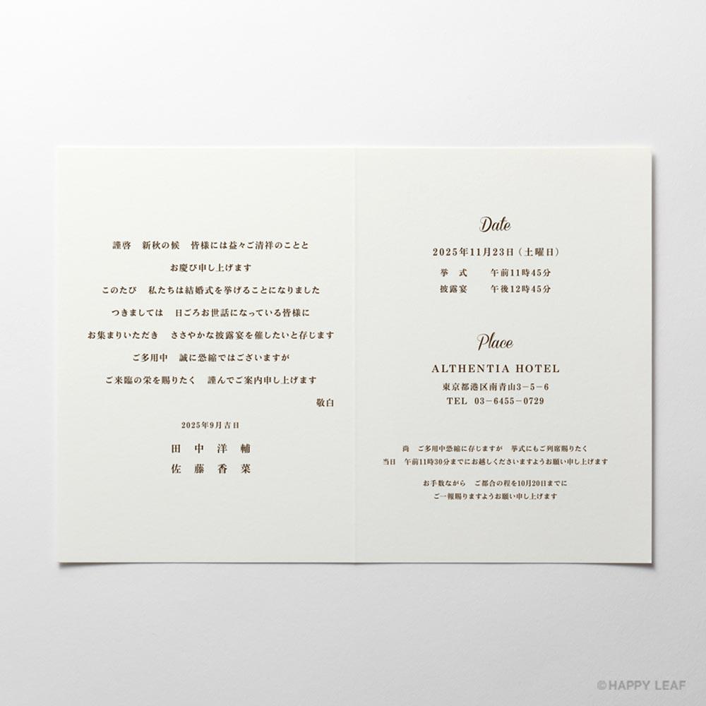 結婚式 招待状 スモークツリー 7