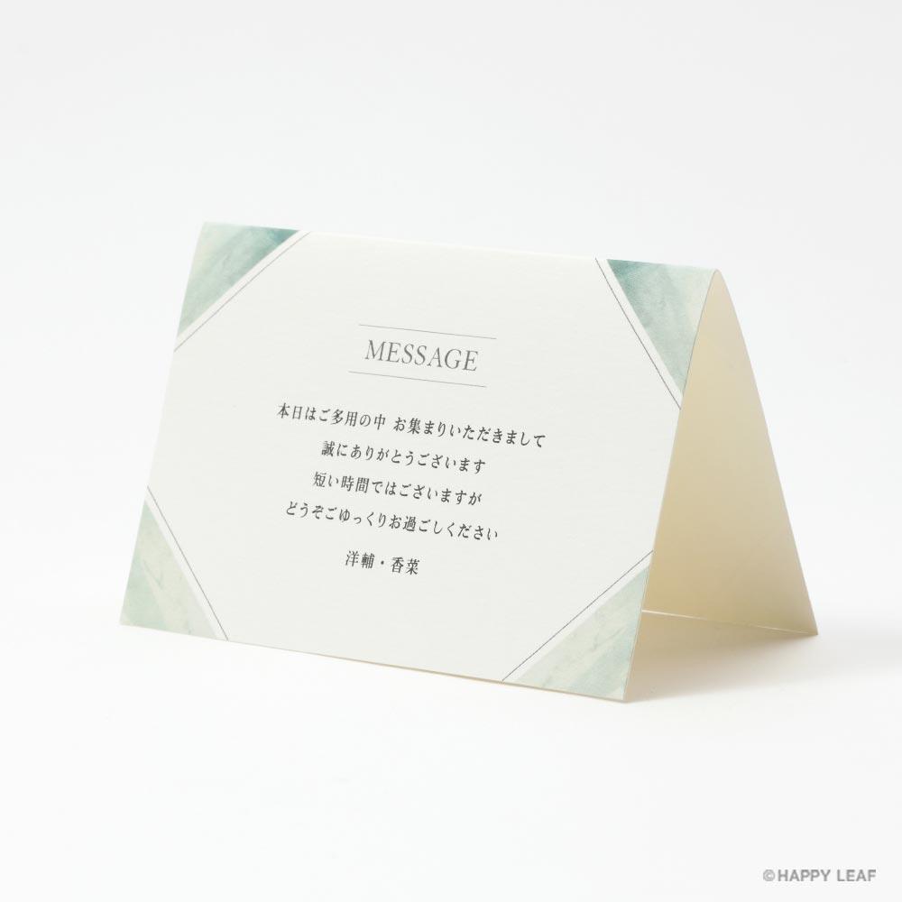 席次表 quartz グリーン 11