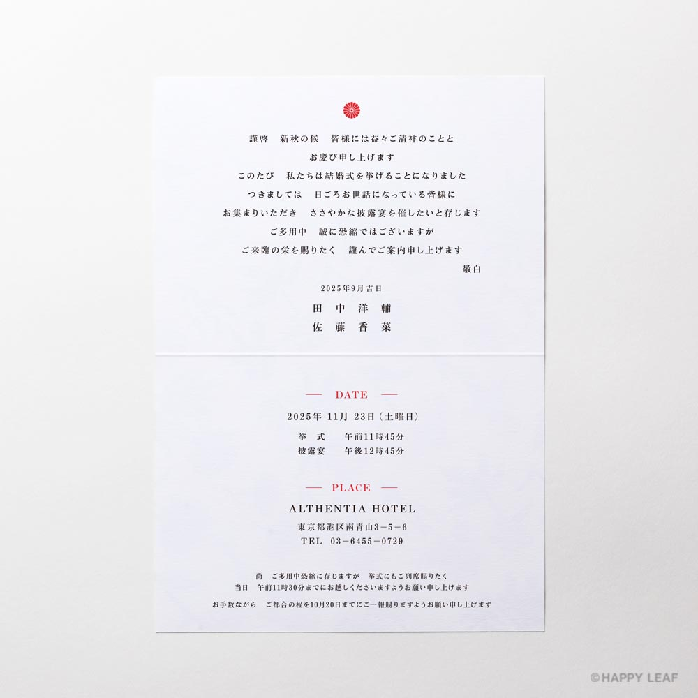結婚式 招待状 雅 9