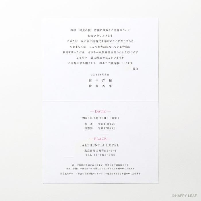 結婚式 招待状 アナナス 9
