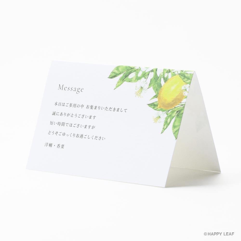 席次表 Lemon 11