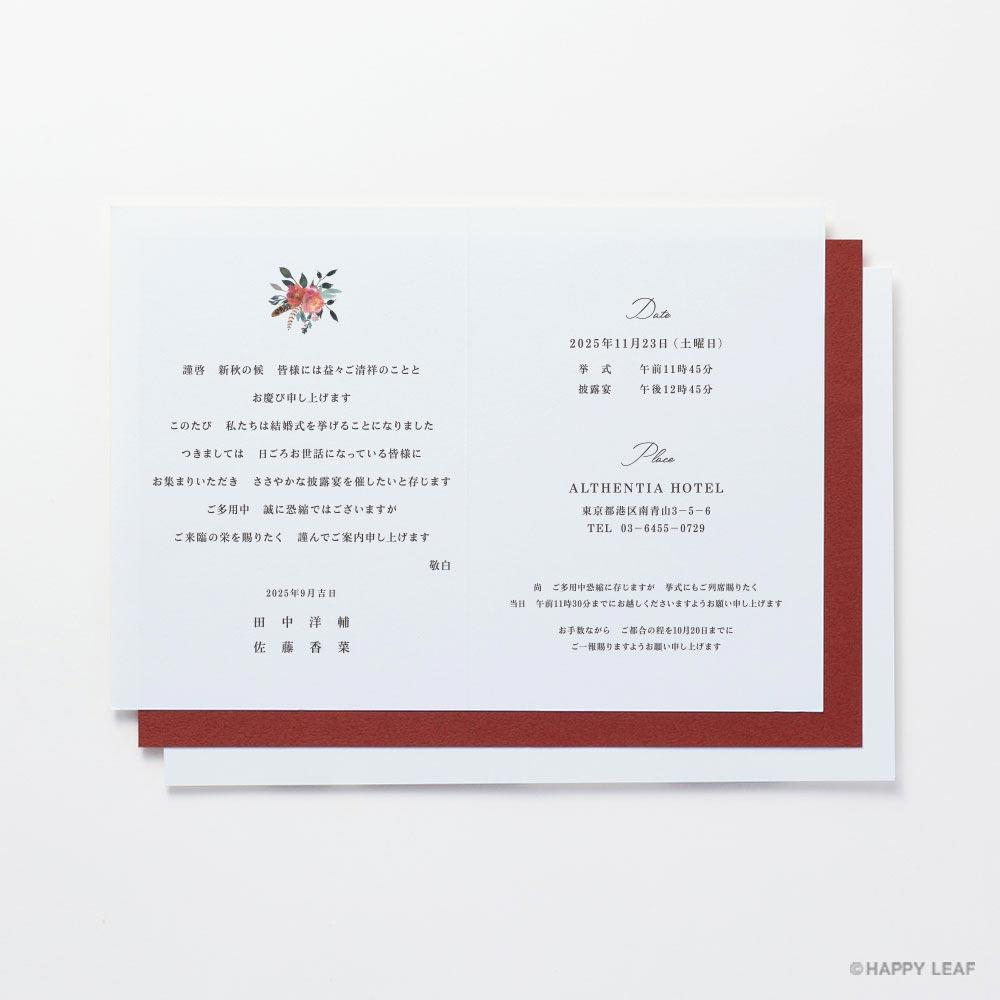 結婚式 招待状 Corolla 5